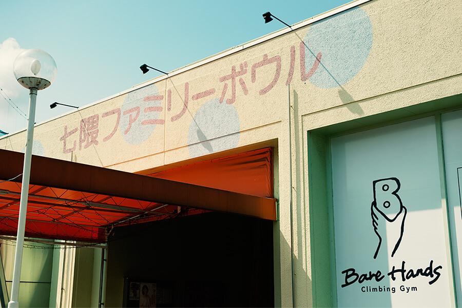 七隈ファミリープラザボウリング入り口